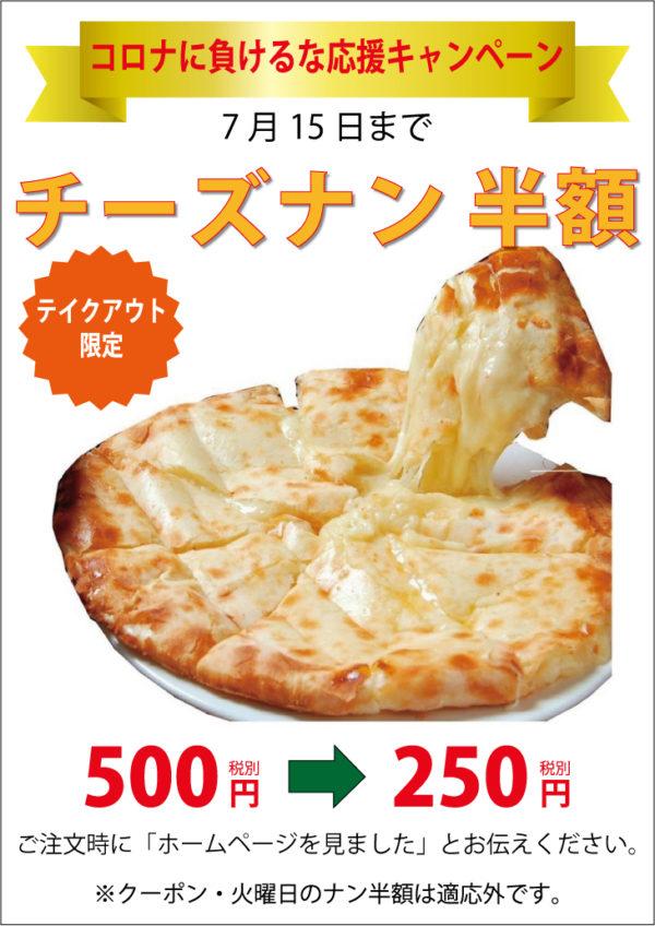 チーズナンのテイクアウトが半額