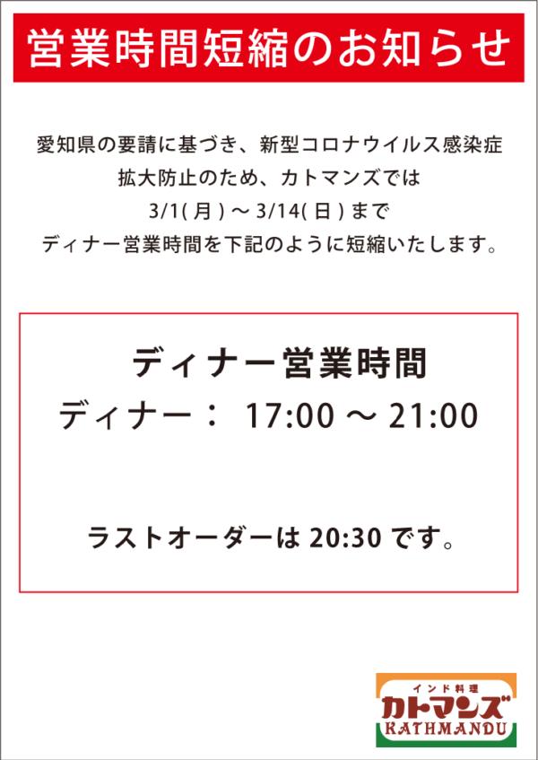 愛知県の要請により3/1(月)~3/14(日)まで時間短縮営業いたします