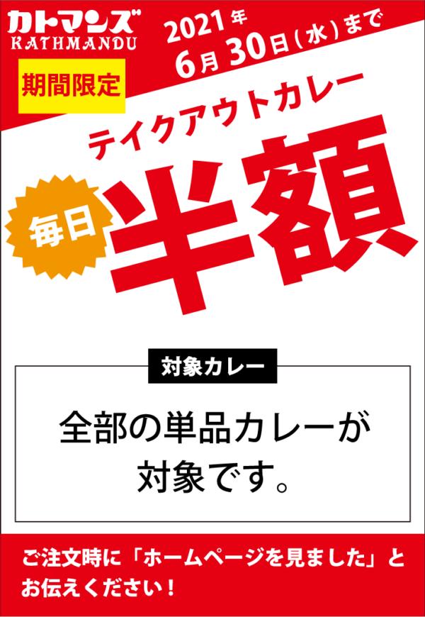 【期間限定】カトマンズ テイクアウト単品カレー半額