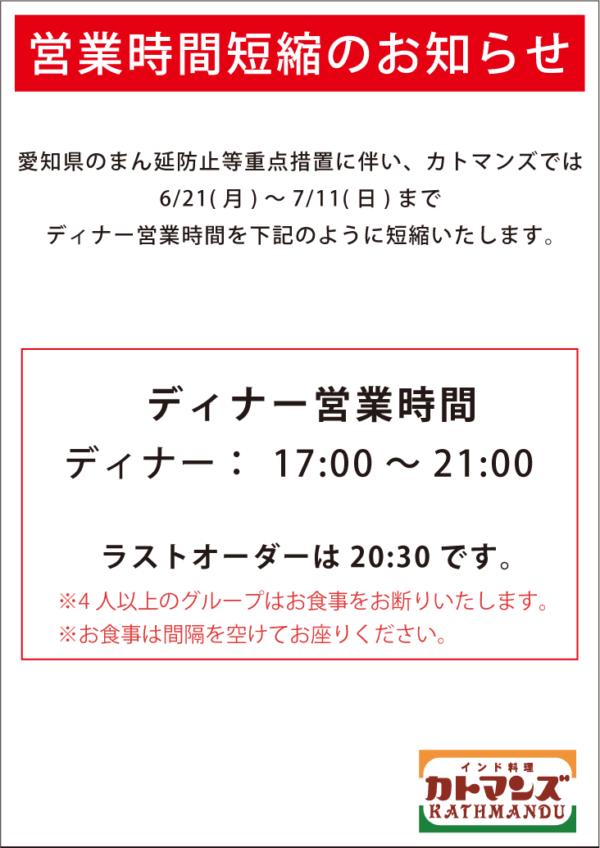 愛知県まん延防止等重点措置に伴い、7/11まで時間短縮営業