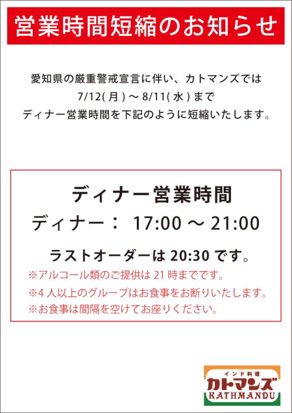 愛知県の厳重警戒宣言により、8/11まで時間短縮営業