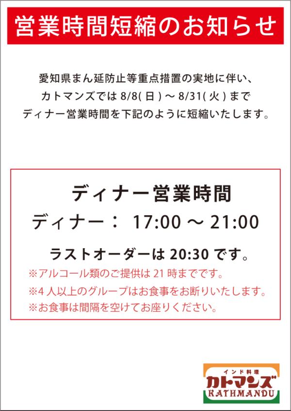 愛知県まん延防止等重点措置の実地に伴い、8/31(火)まで時間短縮営業いたします