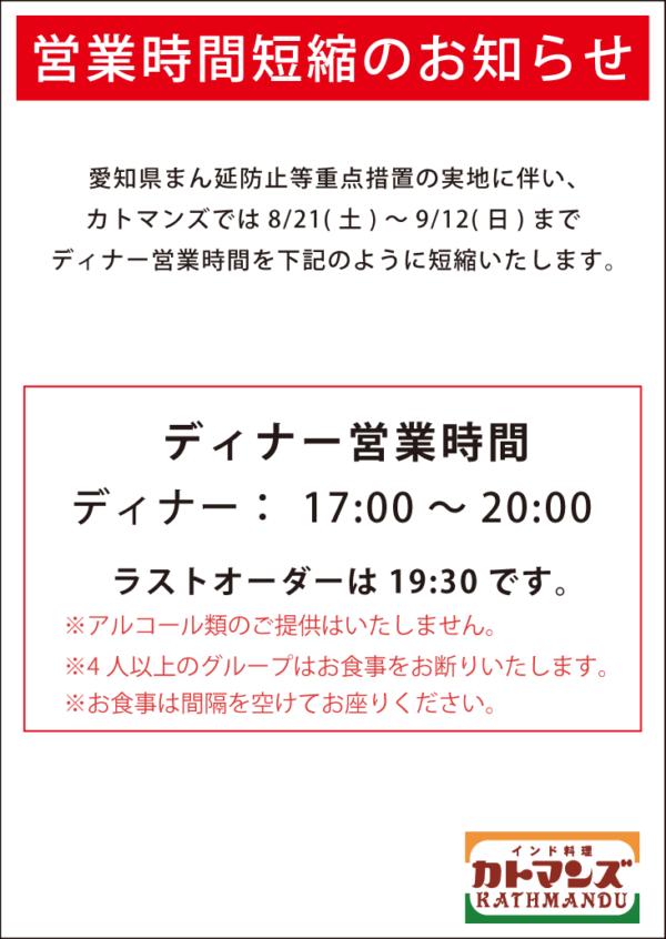 愛知県まん延防止等重点措置の延長により9/12まで時間短縮営業