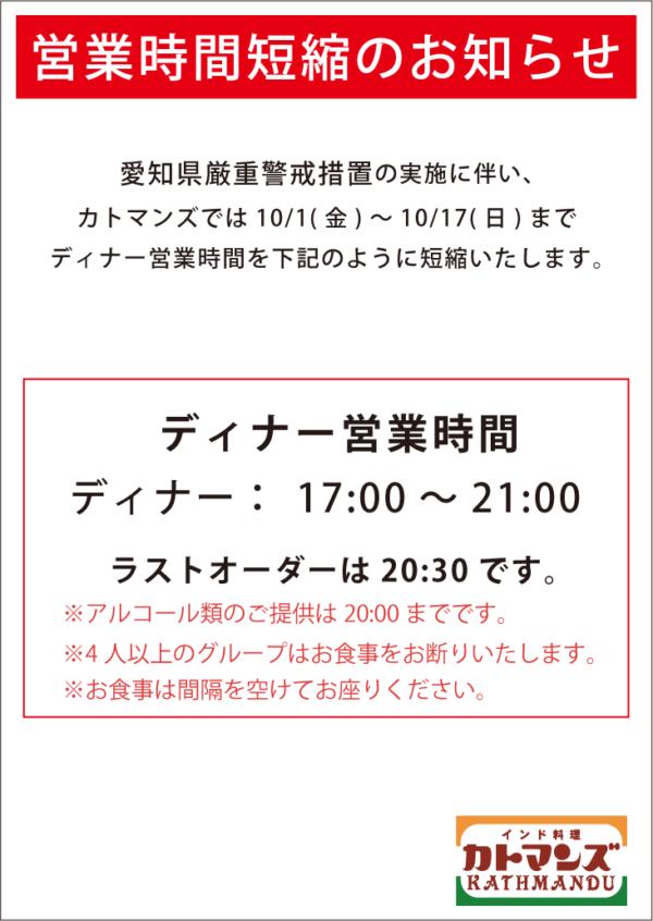 愛知県厳重警戒措置の実施により10/1(金)から10/17(日)まで時短営業します